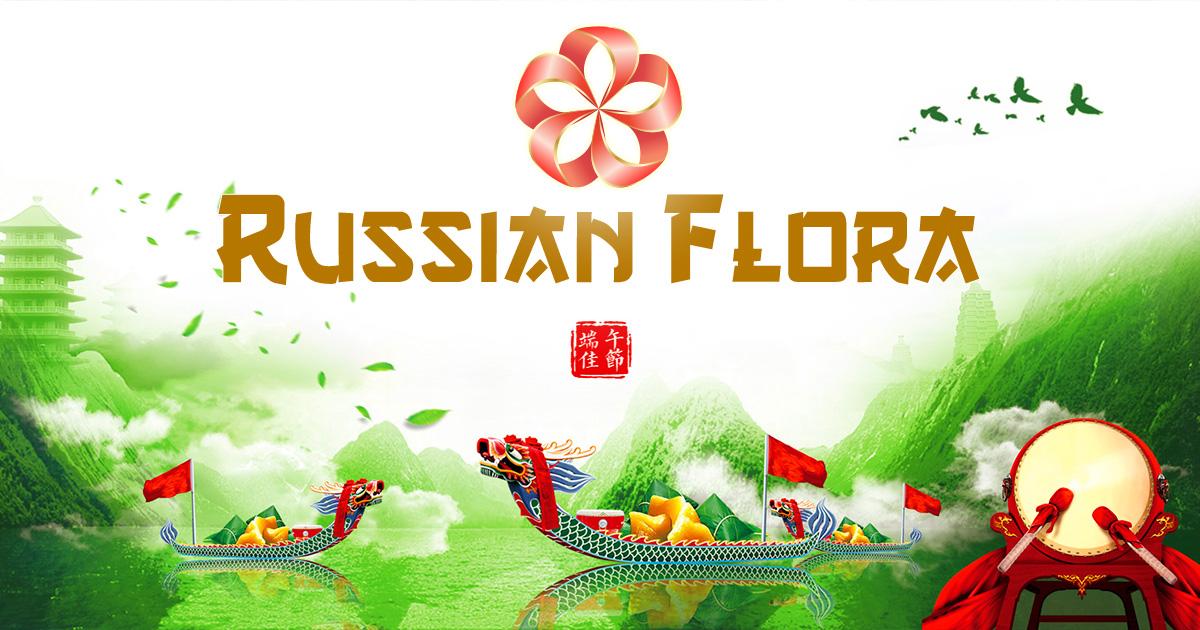 Ключи к пониманию Праздника драконьих лодок раздает Russian Flora.